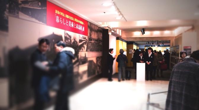 [展覧会]暮らしと美術と髙島屋にみる「京都ブランド」