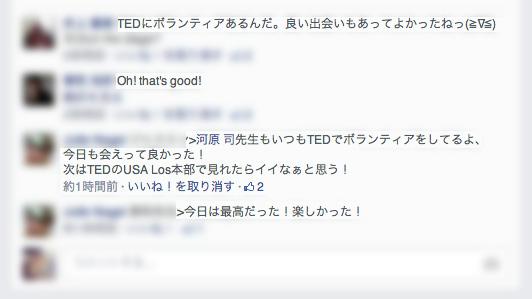 TEDxKyoto_coments