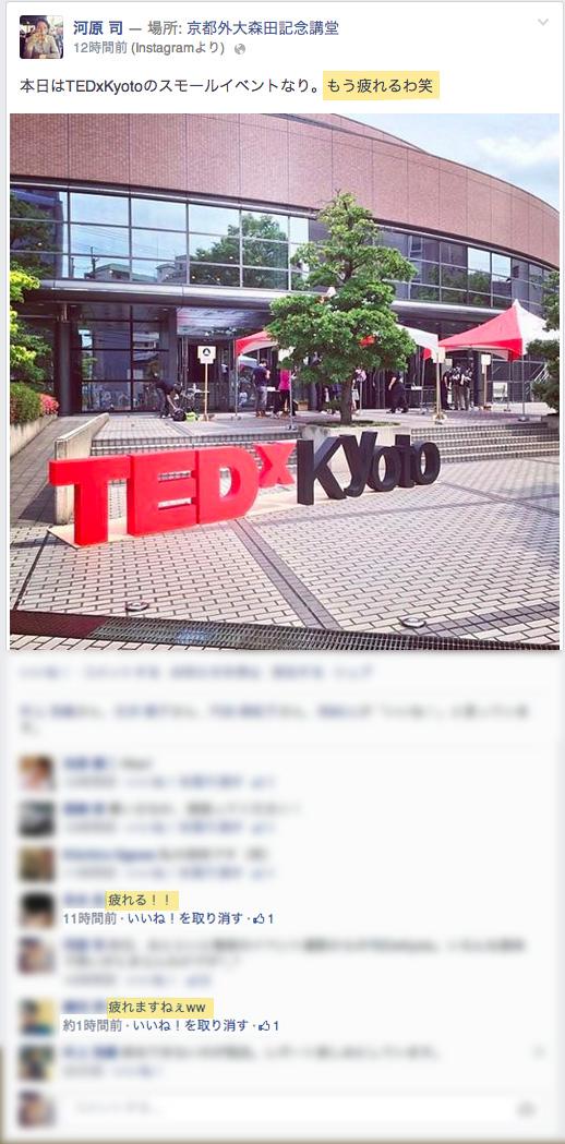 TEDxKyoto_coments2