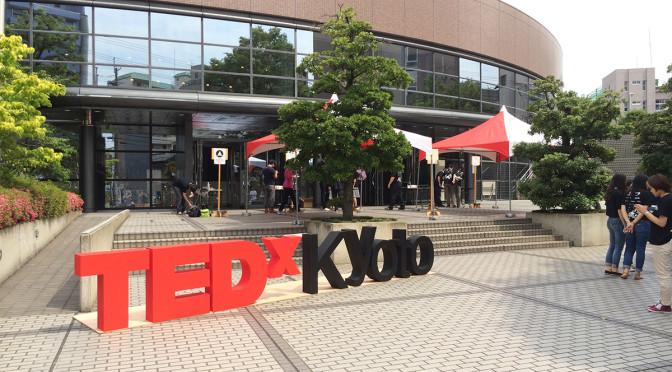 なぜ大変なのにTEDxKyotoに関わるのかを考えてみた。